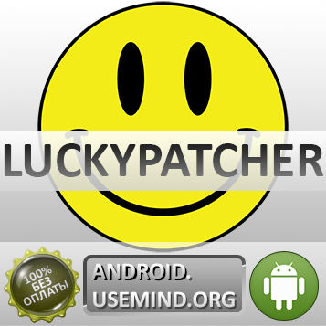 Lucky patcher скачать 5.8.5