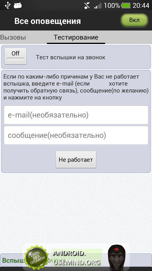 МИГАЮЩИЙ ФОНАРИК ПРИ ЗВОНКЕ АНДРОИД СКАЧАТЬ БЕСПЛАТНО