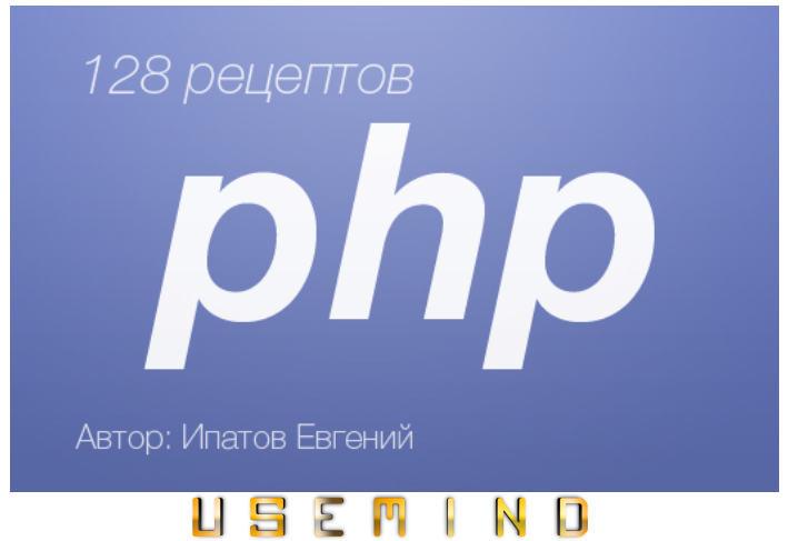 128 рецептов php