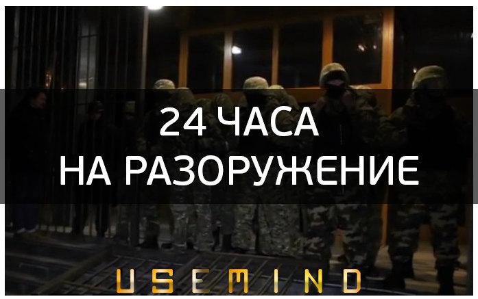 24 часа на разоружение. Киев на грани насилия