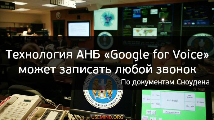 Технология АНБ «Google for Voice» может записать любой телефонный вызов