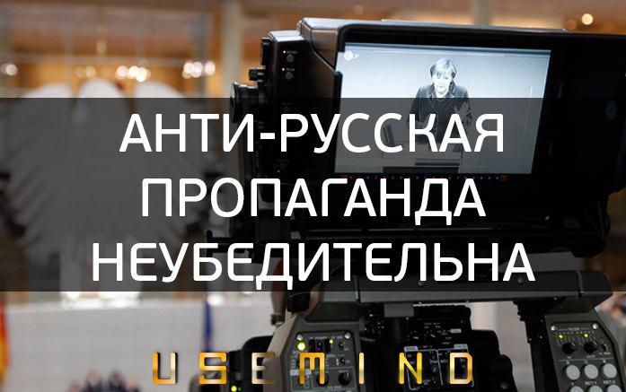 Анти-русская пропаганда неубедительна