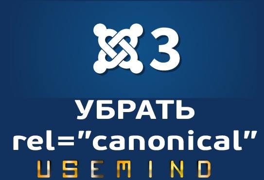 rel=canonical в Joomla 3