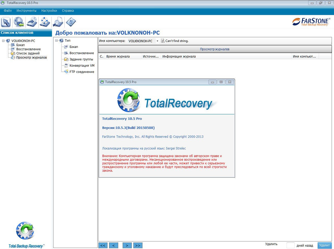 FarStone TotalRecovery