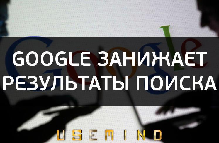 Google занижает конкурентов в результатах поиска