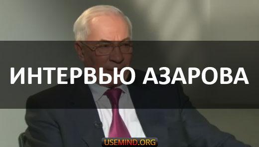 Эксклюзивное интервью Николая Азарова об Украине