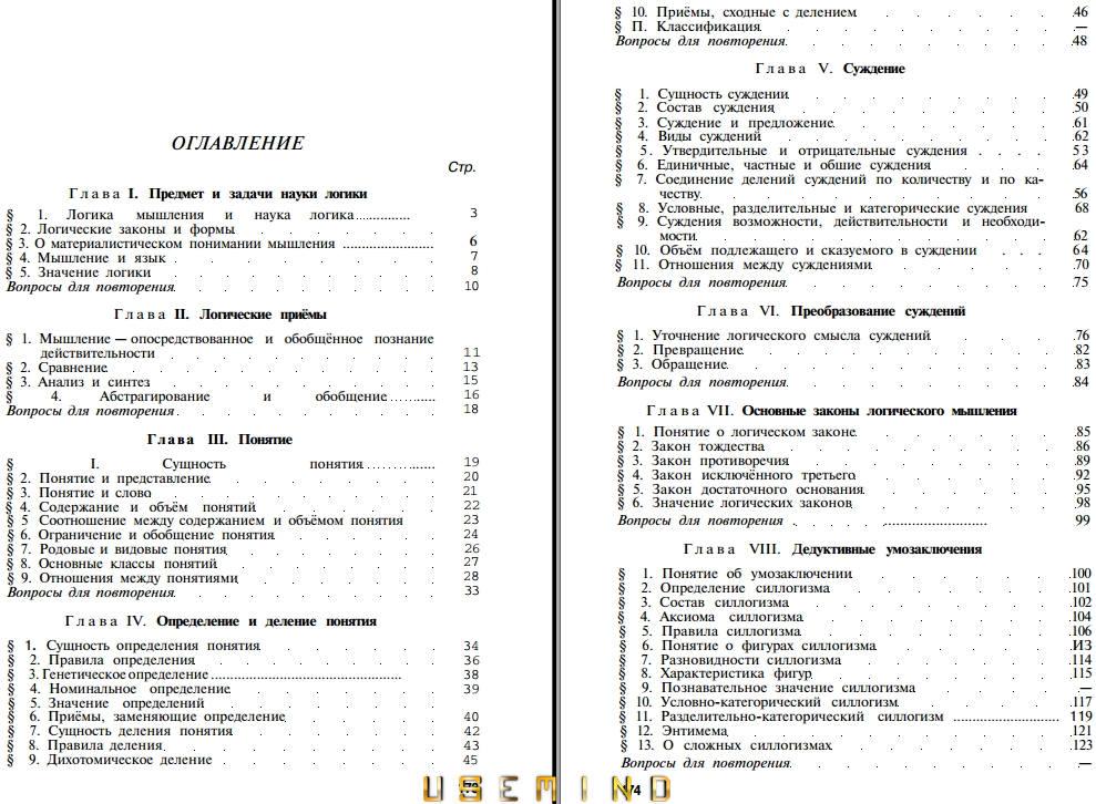 Учебник по логике для средней школы