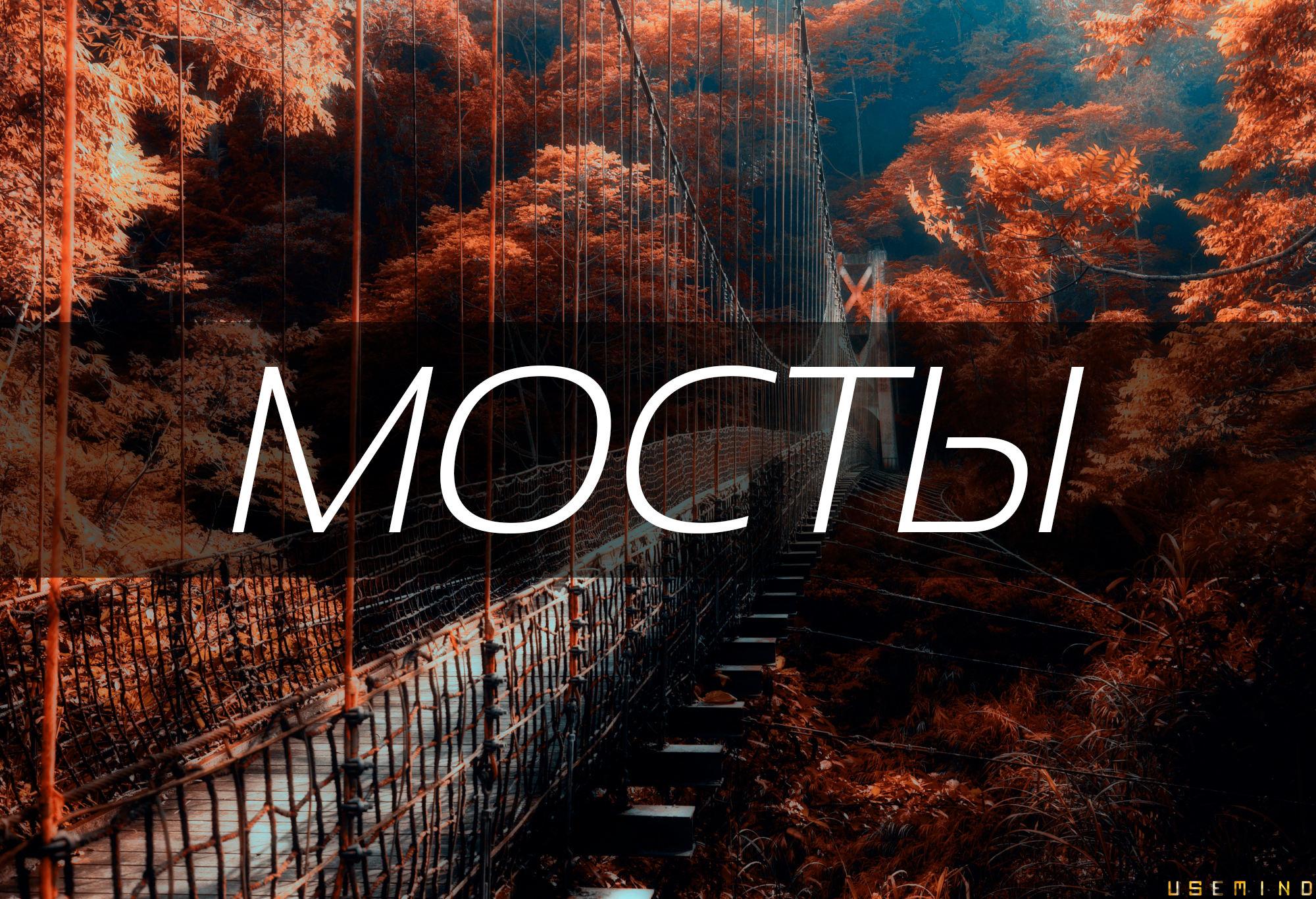 Наука 2.0. Эперименты с Антоном Войцеховским. Мосты