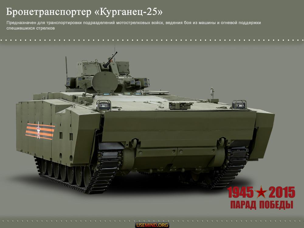 Бронетранспортер «Курганец-25»
