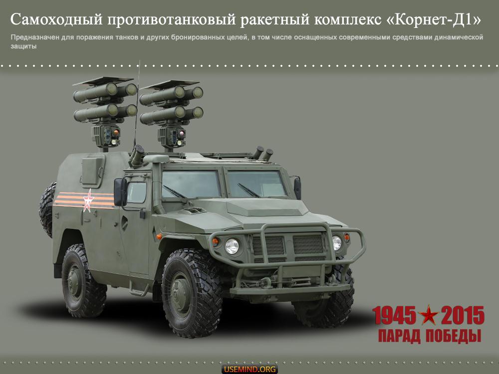 Самоходный противотанковый ракетный комплекс «Корнет-Д1»