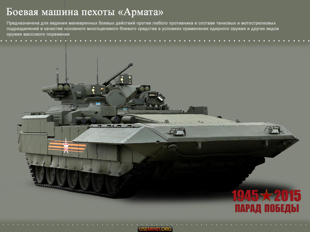 Боевая машина пехоты «Армата»