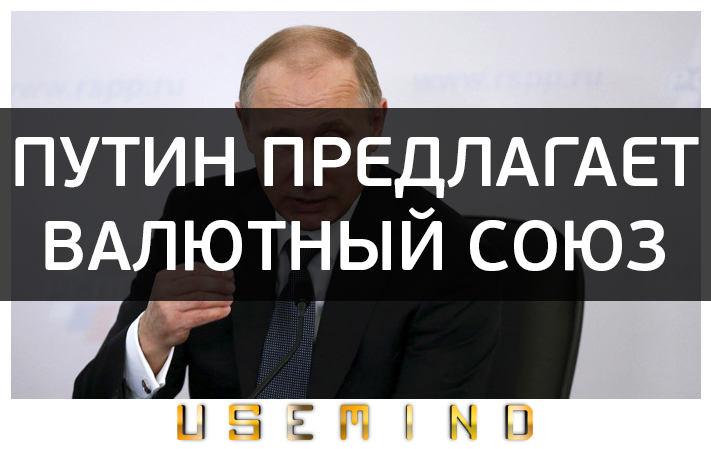 Валютный союз с Беларусью и Казахстаном