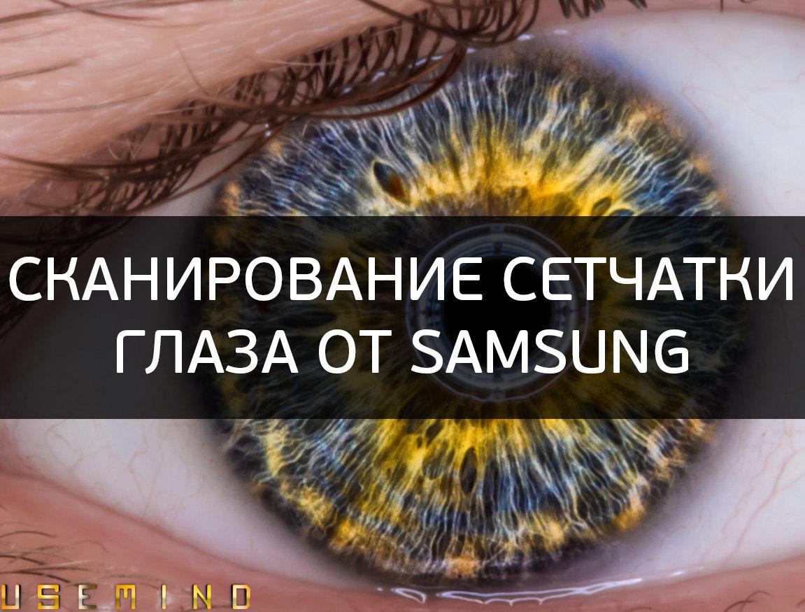 Samsung представит технологию сканирования сетчатки глаза