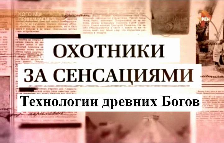 Документальный фильм «Охотники за сенсациями. Технологии древних богов» онлайн
