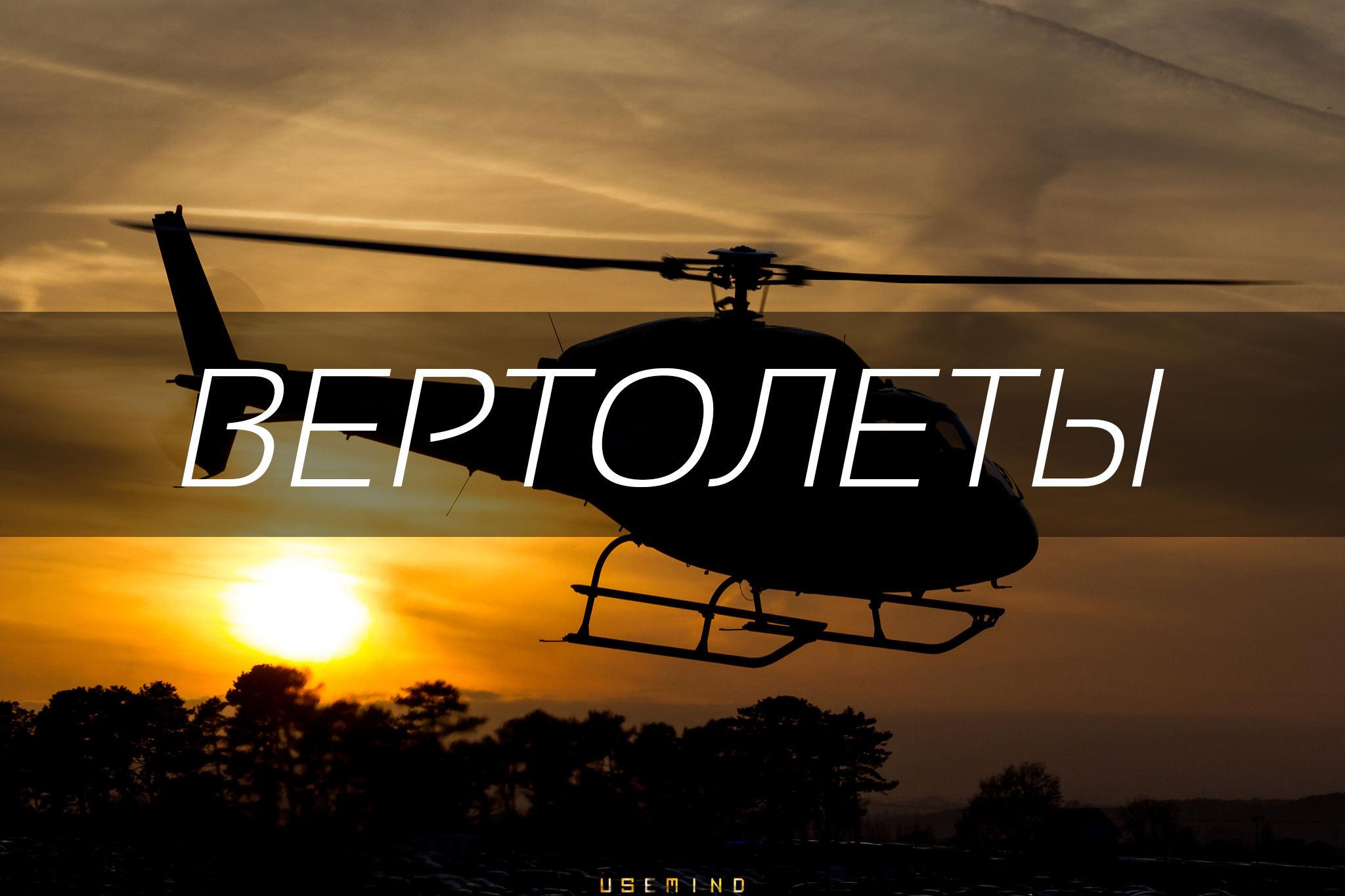 Наука 2.0. Эперименты с Антоном Войцеховским. Вертолёты