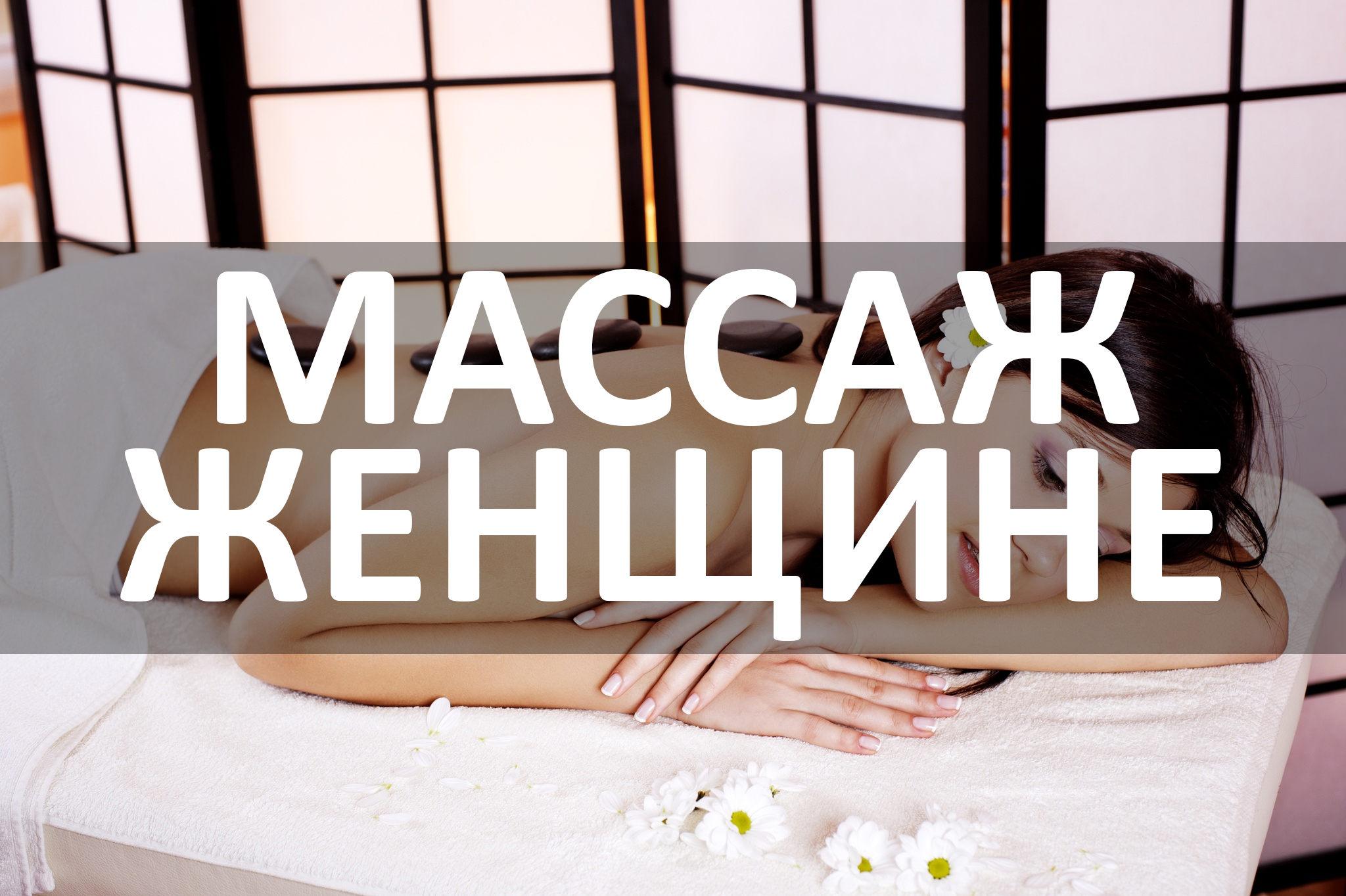 Фото девушка делает массаж 10 фотография