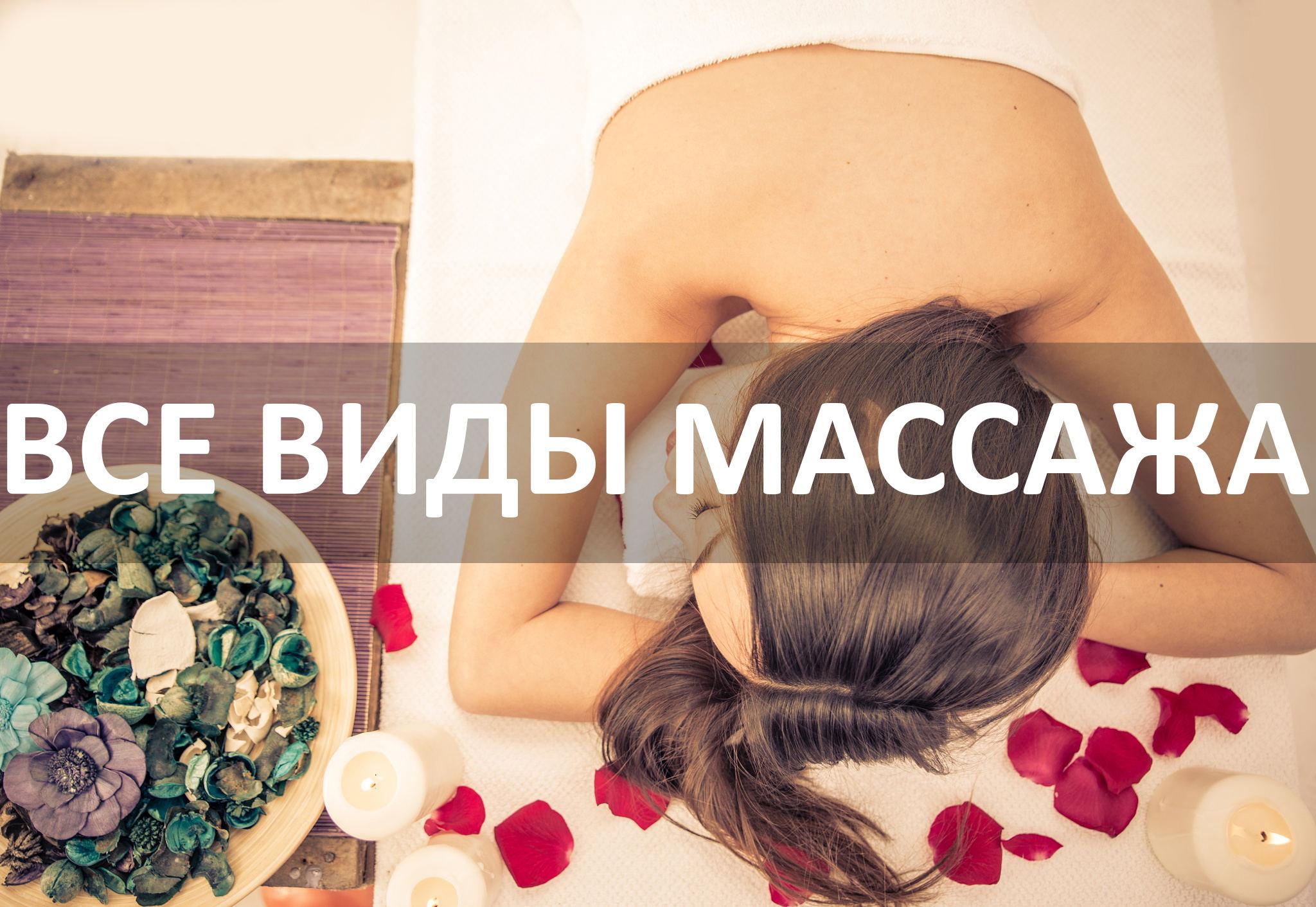 Смотреть массаж для всех частей тела с приятным голосом 22 фотография