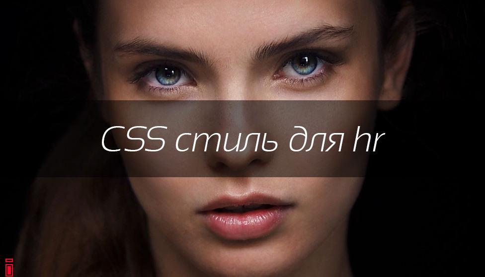 CSS стиль для hr