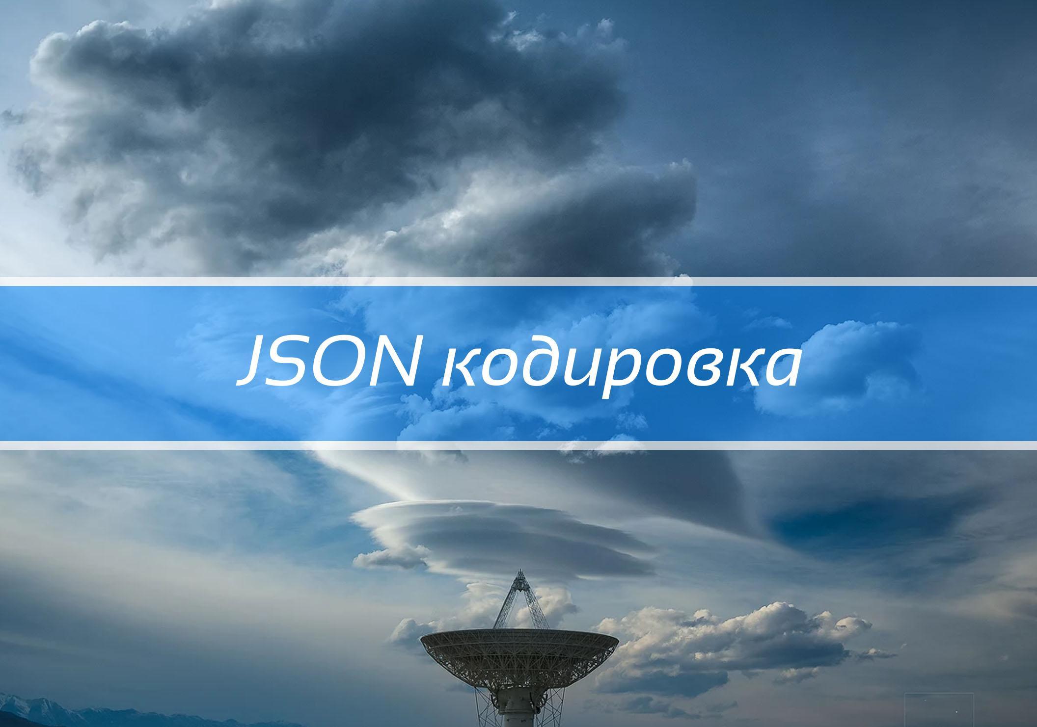 JSON кодировка
