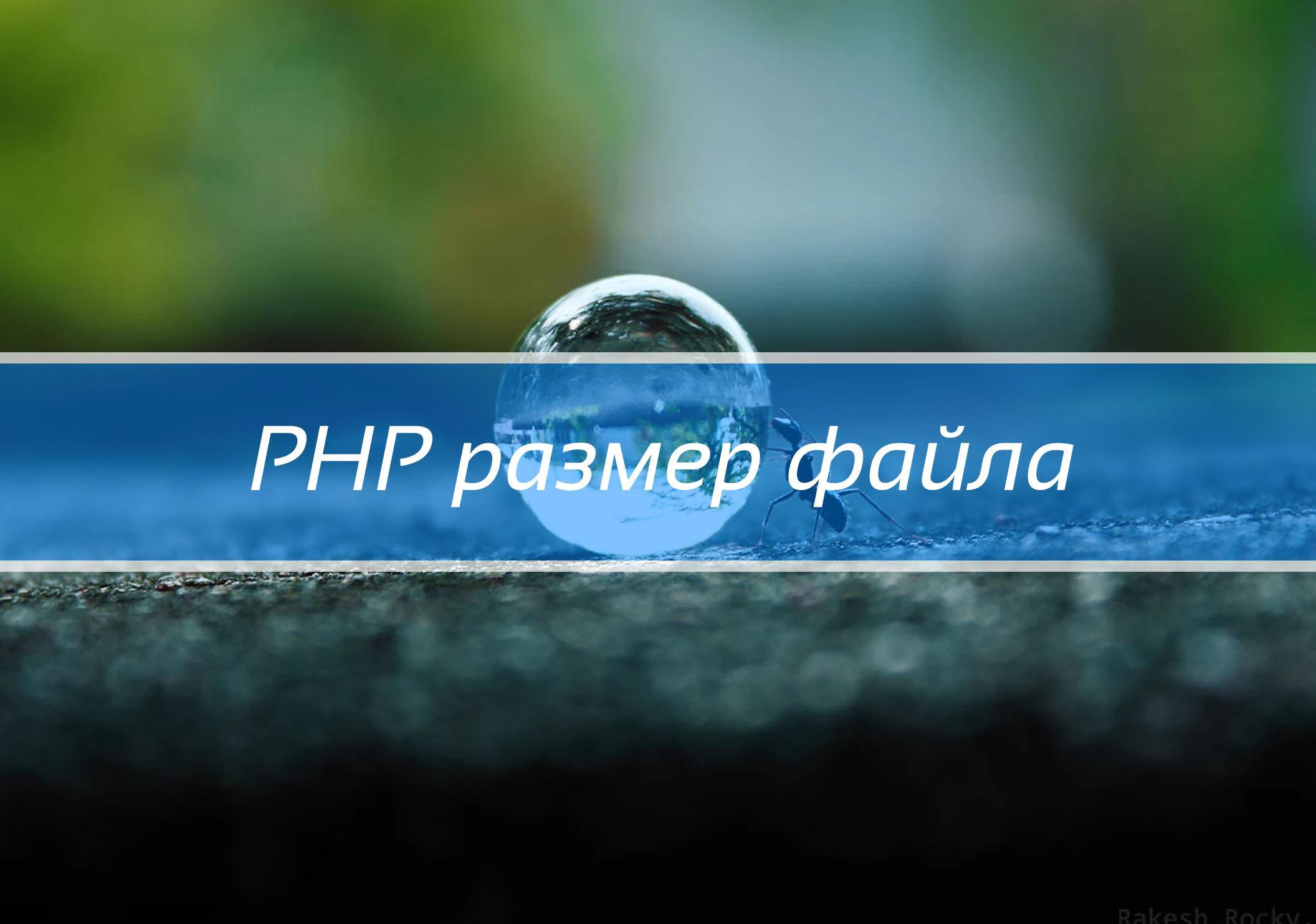 PHP размер файла