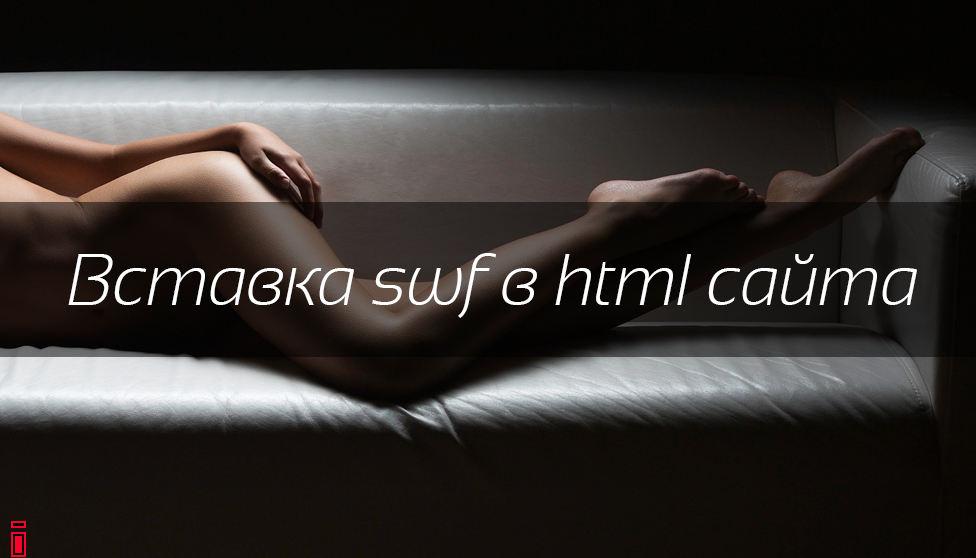 Вставка swf в html сайта