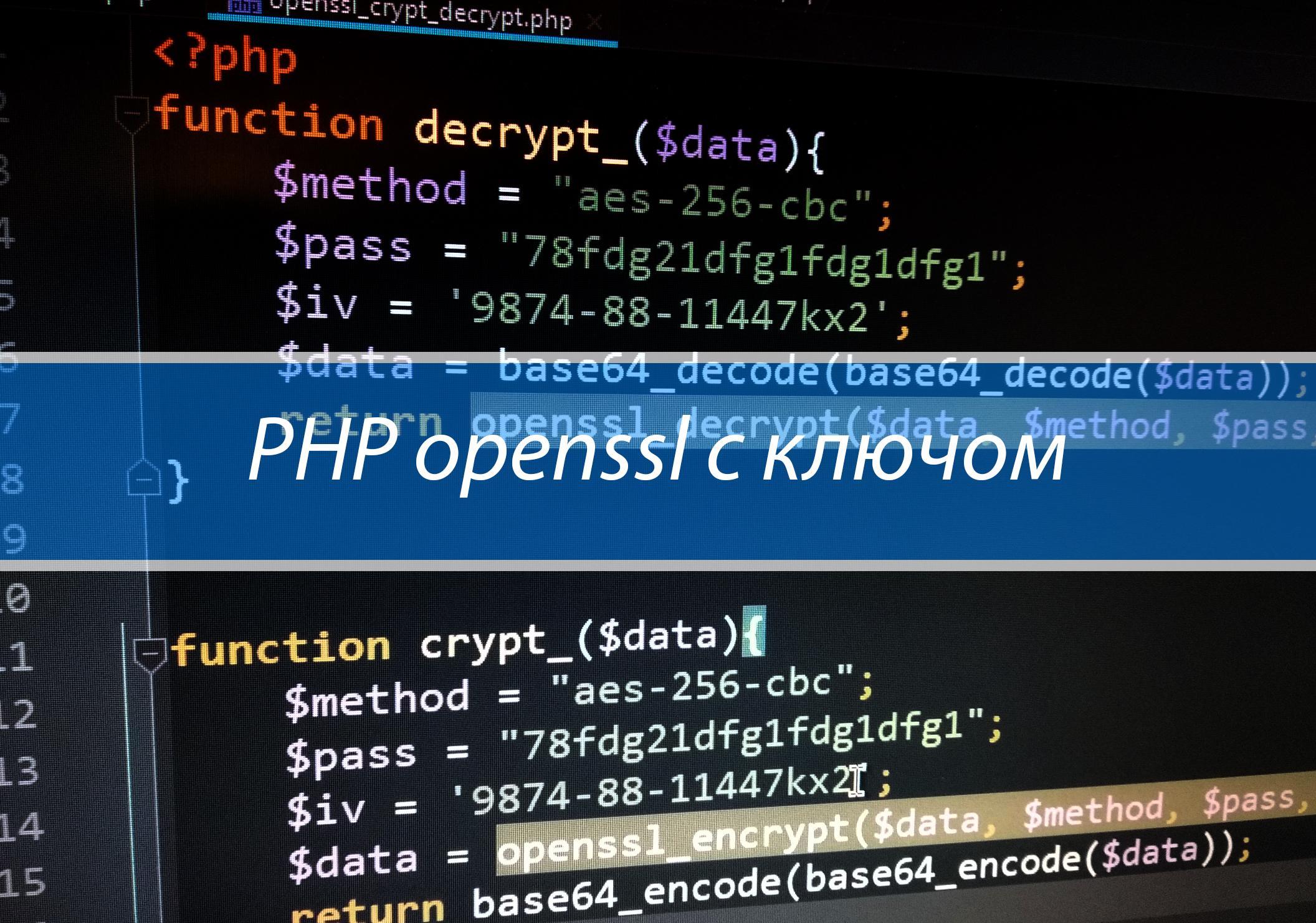 Закодировать/декодировать данные PHP openssl с ключом