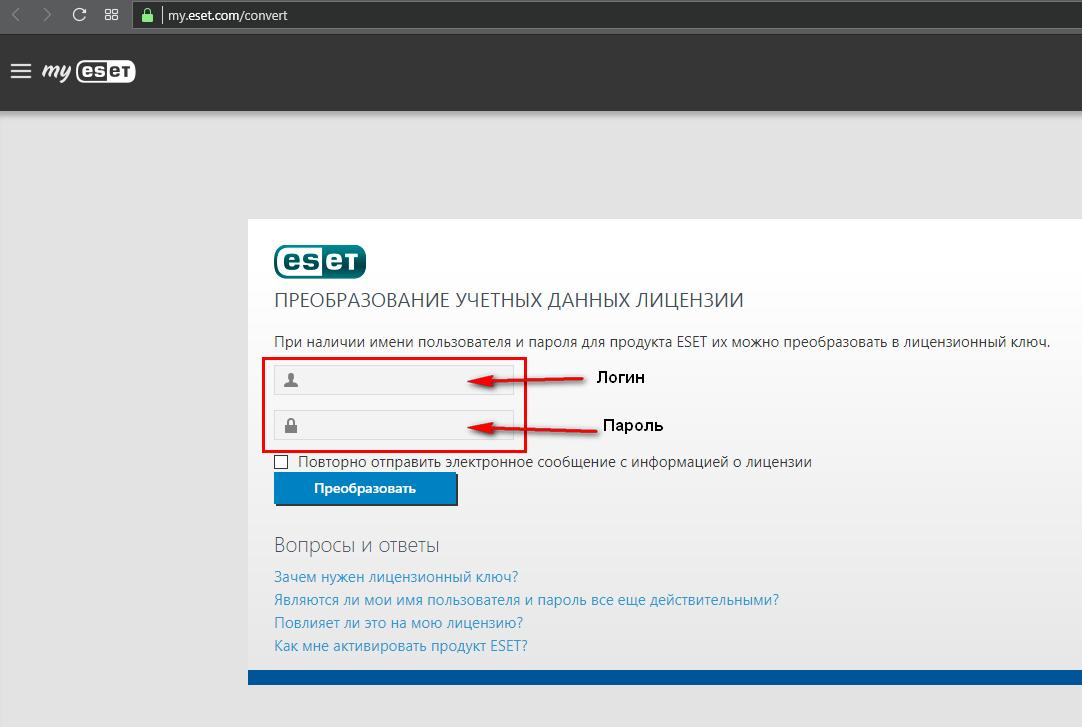 ключи для eset smart security 3.0695.0