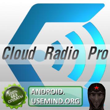 Скачать приложение радио рекорд на андроид.