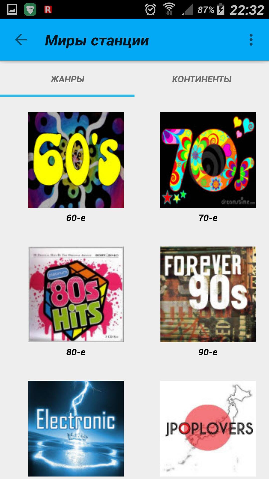 Radio record 5. 9. 61 apk download android музыка и аудио приложения.
