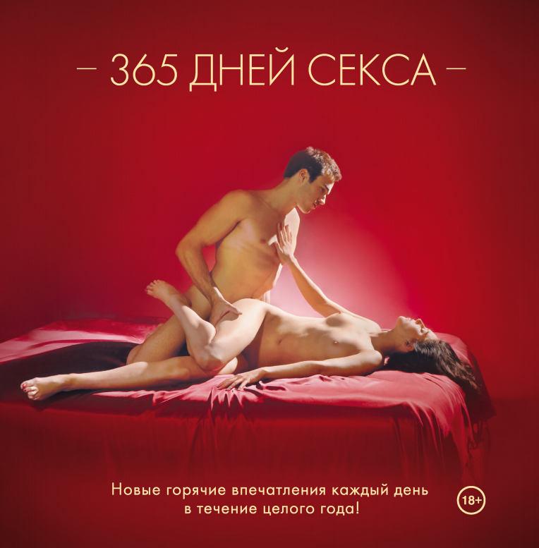 365 дней секса