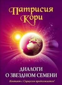 Диалоги о Звездном Семени: Контакт с Сириусом продолжается!