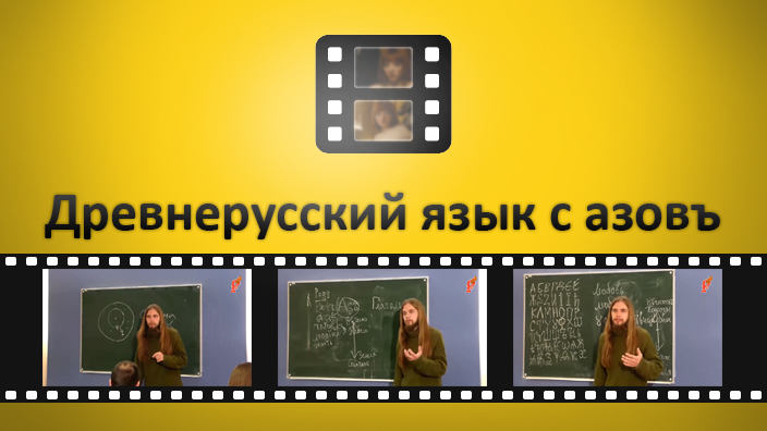 Древнерусский язык с азовъ