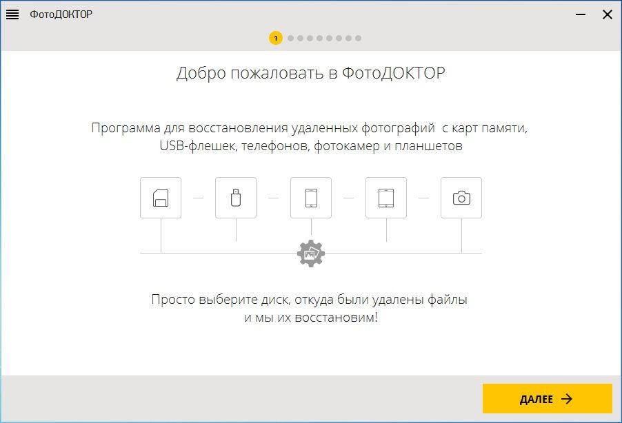 ФОТОДОКТОР 3.0 СКАЧАТЬ БЕСПЛАТНО