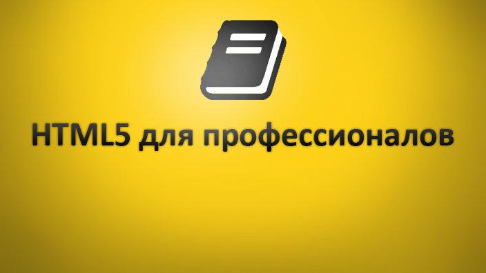 HTML5 для профессионалов