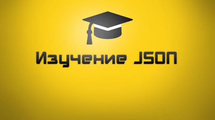 Изучение JSON Lynda.COM [RU]