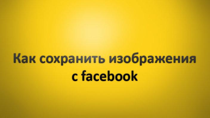 Как сохранить изображения с facebook