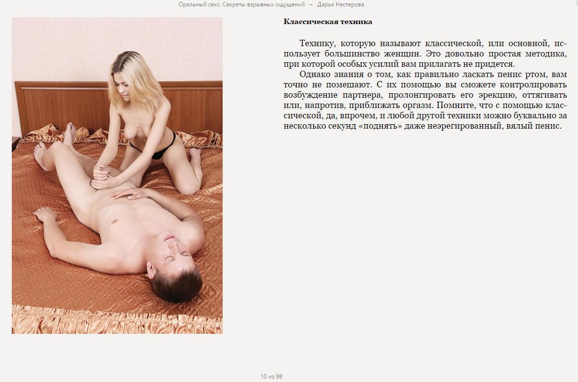 секс методика оральный