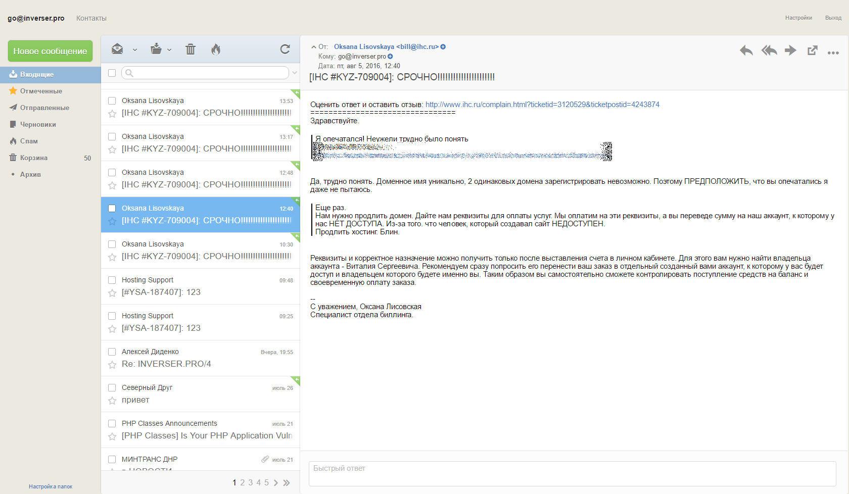 Ihc.ru хостинг отзывы rs для сервера css установка