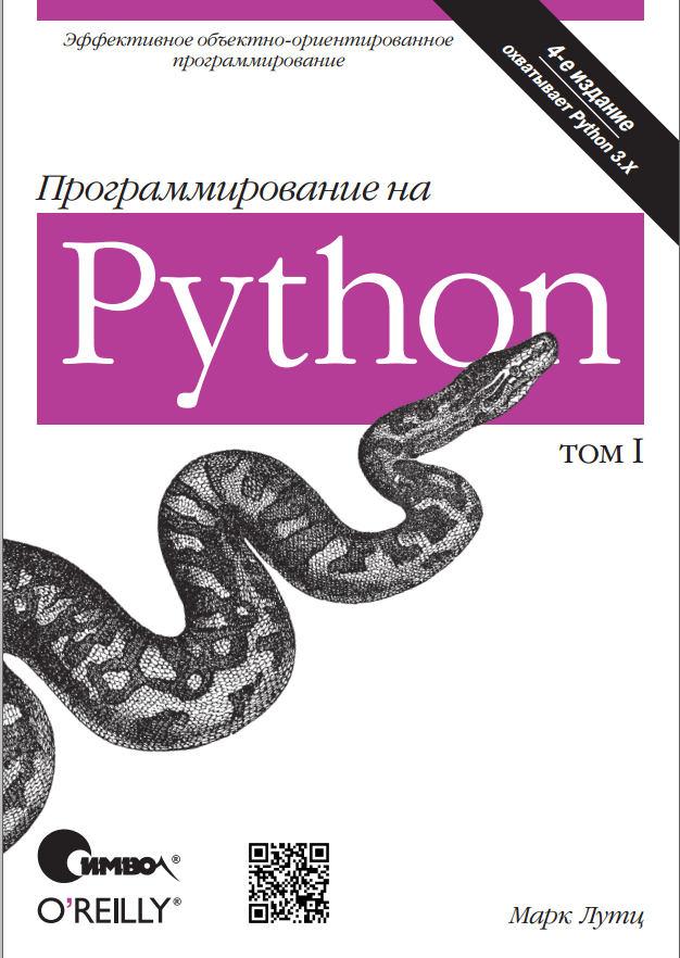 Программирование на Python