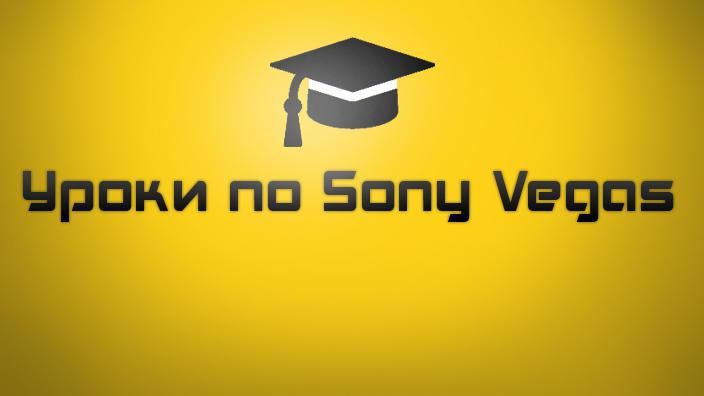 Работа в Sony Vegas