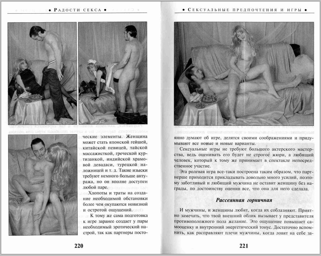Радости секса. Популярная семейная энциклопедия