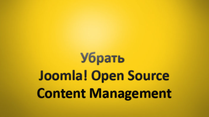 Убрать Joomla! Open Source Content Management