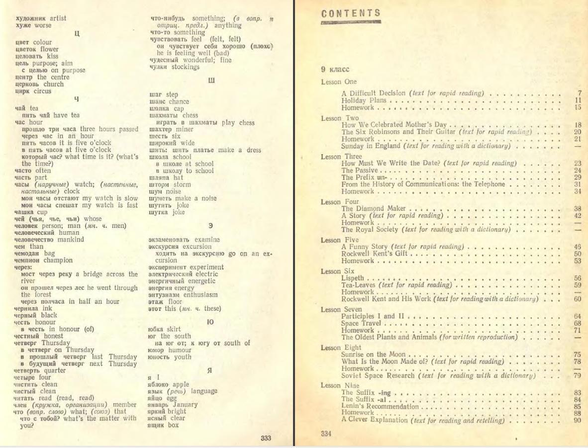 Учебник английского языка 9-10 класс 1980 г.