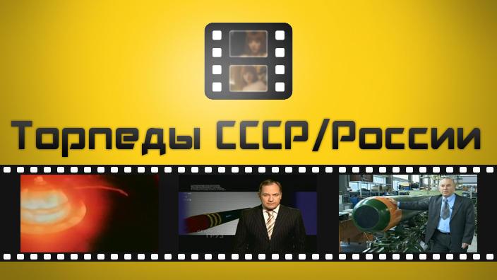 Ударная сила – торпеды СССР/России
