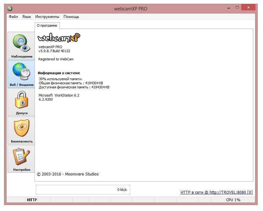 WebcamXP+7 PRO