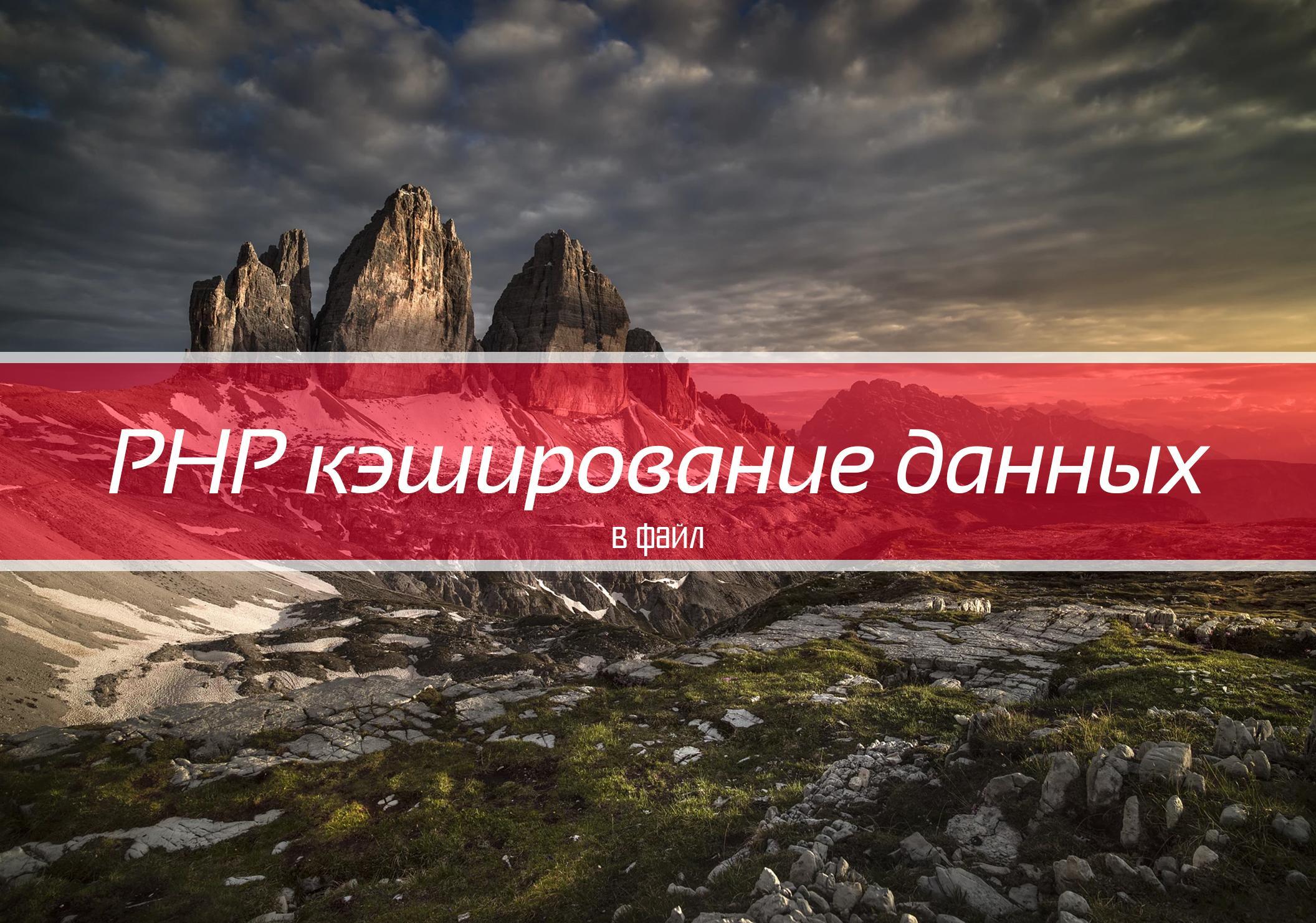 PHP кэширование данных в файл