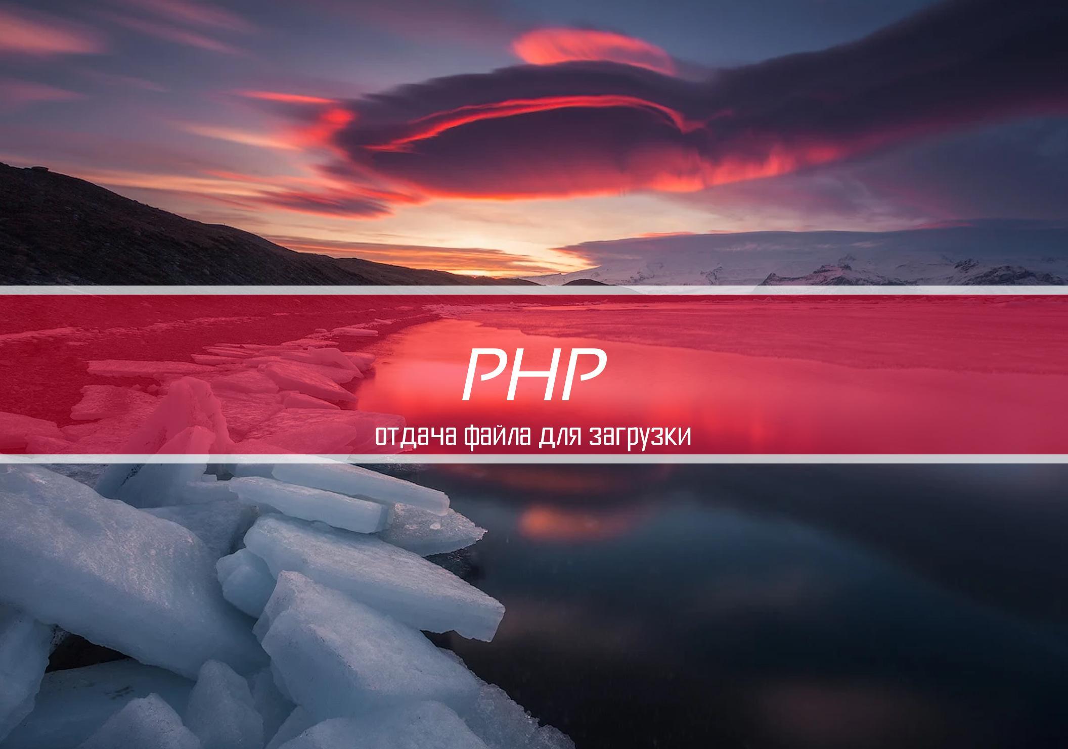 PHP отдача файла для загрузки