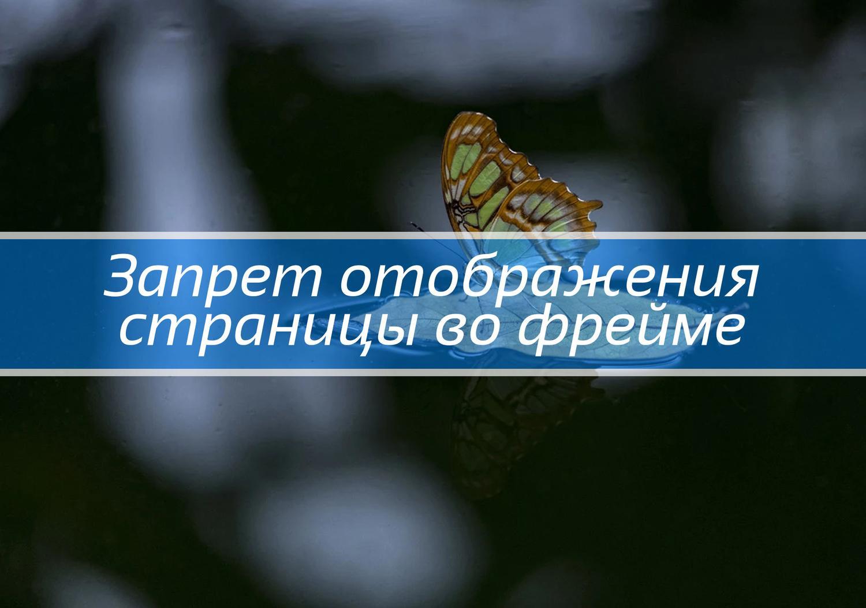 Запрет отображения страницы во фрейме