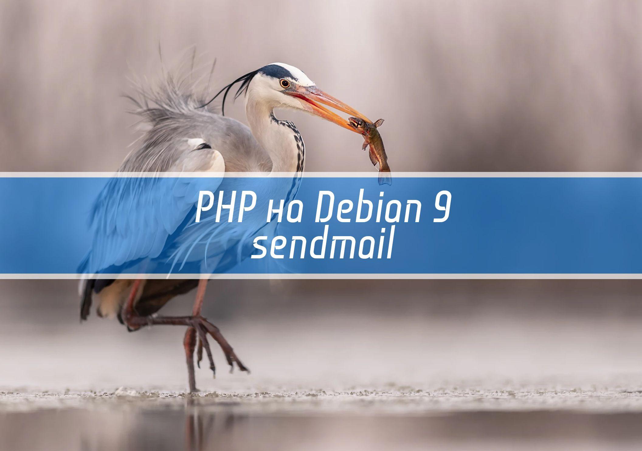 PHP на Debian 9 +sendmail