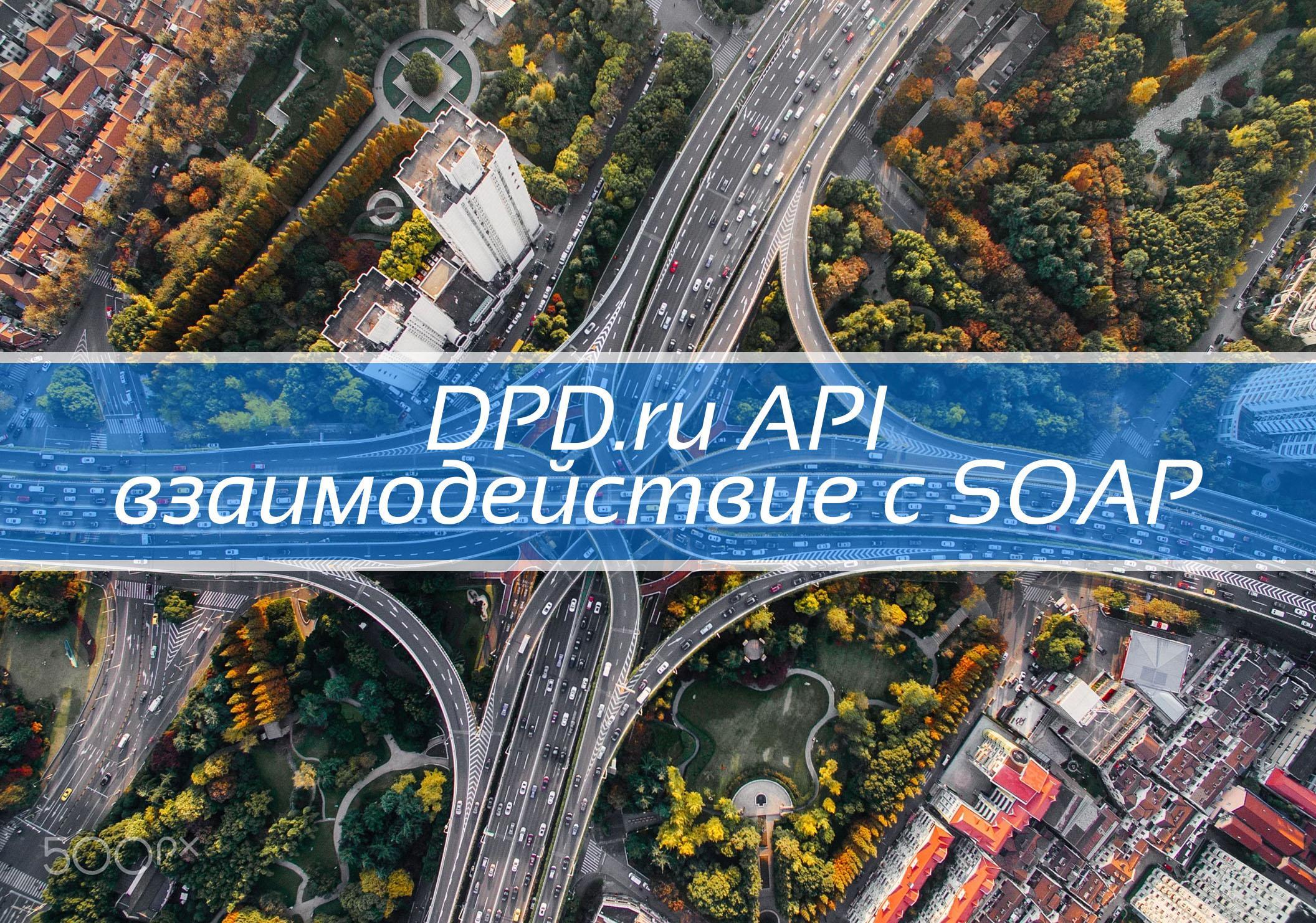 DPD.ru API взаимодействие с SOAP